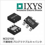 IXYS 社製不揮発性プログラマブルキャパシタ NCD2100