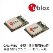 u-blox 社製 小型・低消費同時並行受信 GNSS アンテナ・モジュール CAM-M8Q