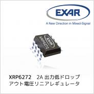 EXAR 社製 2A 出力低ドロップアト電圧リニアレギュレータ XRP6272