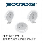 Bourns 社製超薄型2 極タイプのガスアレスタ FLAT™ GDT シリーズ