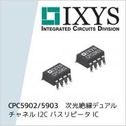 IXYS ICD 社製光絶縁デュアル・チャネル I2C バスリピータ IC CPC5902/5903