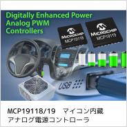 Microchip 社製マイコン内蔵アナログ電源コントローラ MCP19118/9