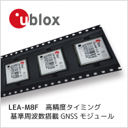 u-blox 社製 LEA-M8F 高精度タイミング & 基準周波数搭載 GNSS モジュール