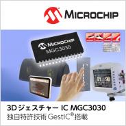 Microchip 社製 3D ジェスチャーセンシング IC MGC3030