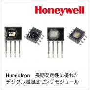 Honeywell 社製デジタル温湿度センサモジュール HumidIcon
