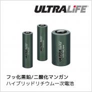 Ultralife 社製フッ化黒鉛/二酸化マンガン ハイブリッドリチウム一次電池