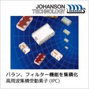 Johanson 社製高周波集積受動素子 (IPC)