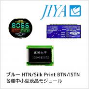 Jiya 社製各種中小型液晶モジュール