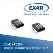 EXAR 社製低オフセット計装アンプ XR620A