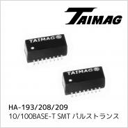 TAIMAG 社製 SMT タイプ 10/100 BASE-T パルストランス HA-193/208/209