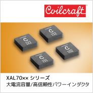 Coilcraft 社製大電流容量・高信頼性パワーインダクタ XAL70xx シリーズ