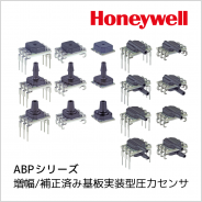 Honeywell 社製増幅/補正済み 基板実装型圧力センサ ABP シリーズ