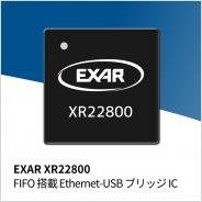 EXAR 社製イーサネット-USB ブリッジ IC XR22800