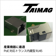 TAIMAG 社製 PoE 対応トランス内蔵型 RJ45 (RJPSL-002TA1)