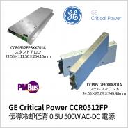 GE Critical Power 社製 伝導冷却低背 0.5U 500W AC-DC 電源 CCR0512FP