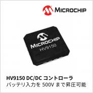 DC/DC コントローラ HV9150