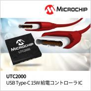 USB Type-C 15W 給電コントローラ IC UTC2000