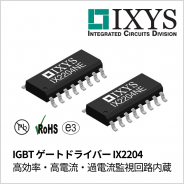 高効率・高電流 IGBT ゲートドライバー IC IX2204