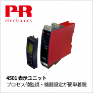 PR electronics 社プロセス値監視・機器の設定が簡単着脱式 4501 表示ユニット