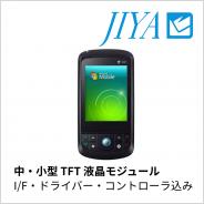 JIYA 社の中・小型 TFT 液晶モジュール