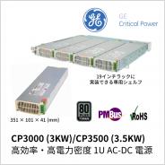 高効率・高電力密度 1U AC-DC 電源 CP3000 (3KW)/CP3500 (3.5KW)