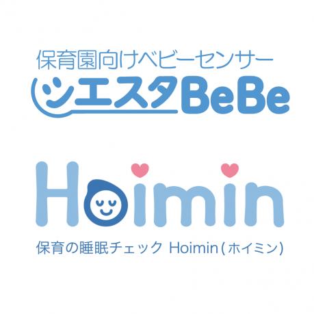 ベビーセンサー「シエスタBeBe」&午睡チェックアプリ「ホイミン」