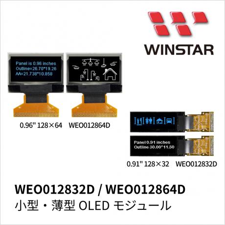 小型・薄型 OLED モジュール WEO012832D / WEO012864D