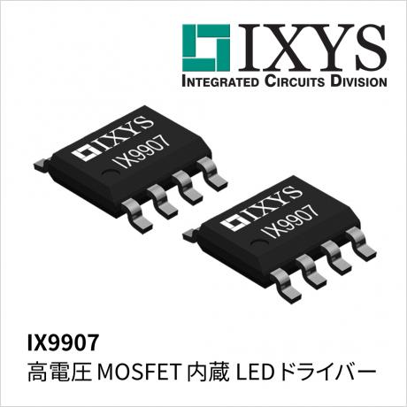 高電圧、調光型PFC制御、MOSFET 内蔵LEDドライバー IX9907