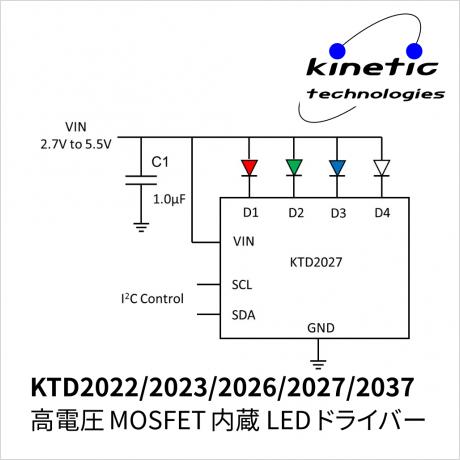 超小型低消費電力 RGB LED ドライバ KTD20xx シリーズ
