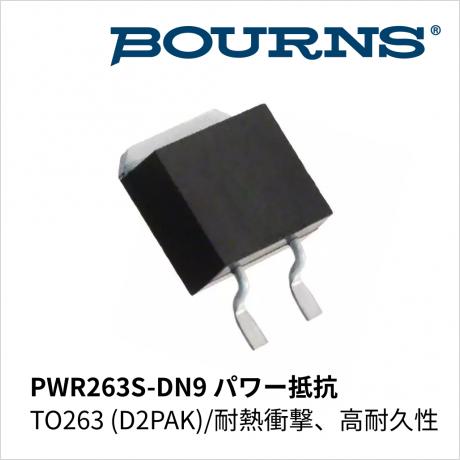 TO263 (D2PAK)、高定格電力 45W パワー抵抗 PWR263S-DN9