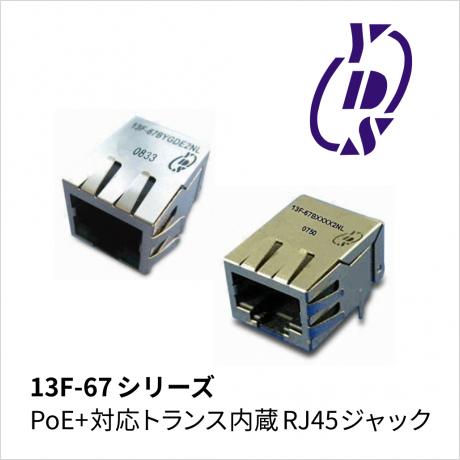 PoE+ にも対応 RJ45 マグジャック 13F-67 シリーズ