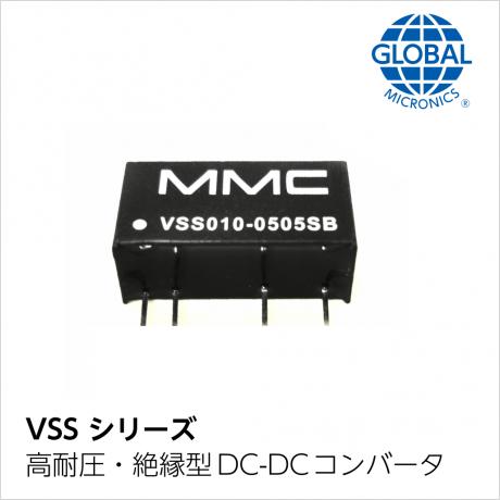 グローバルマイクロニクス社製 DC-DC コンバータVSS シリーズ