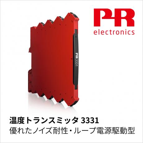 ループ電源駆動型温度トランスミッタ 3331