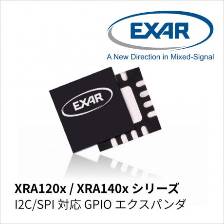 I2C/SPI に対応した GPIO エクスパンダ XRA120x / XRA140x シリーズ