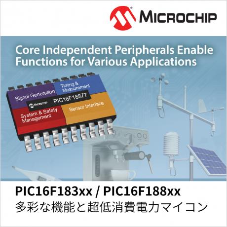 8ビット マイクロコントローラ PIC16F183XX / PIC16F188XX