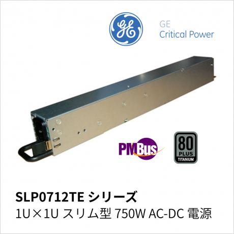1U×1U スリム型 750W AC-DC 電源シリーズ SLP0712TE