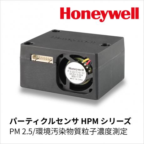 パーティクルセンサ「HPM シリーズ」
