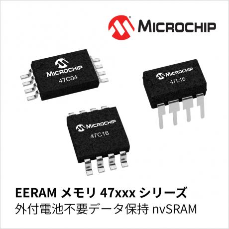 EERAM 47xxx シリーズ