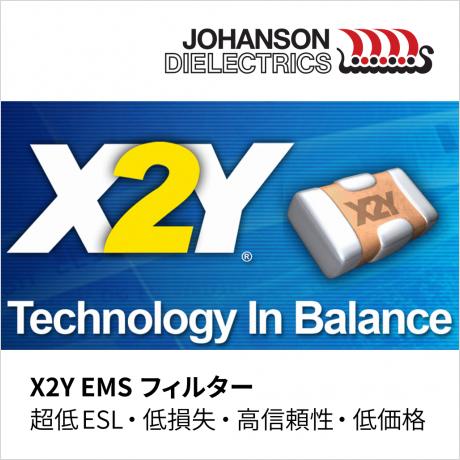 超低 ESL 低損失 X2Y EMS フィルター