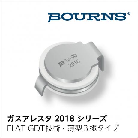 薄型3極ガスアレスタ 2018 シリーズ