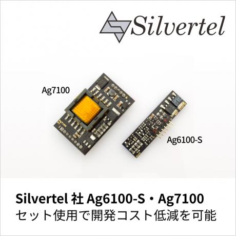Silvertel 社 Ag6100-S・Ag7100