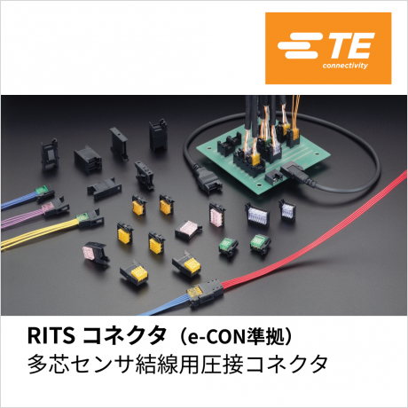 TE Connectivity RITS コネクタ