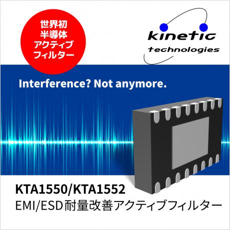 EMI (EMC ClassB)/ESD 耐量改善アクティブフィルター KTA1550/KTA1552