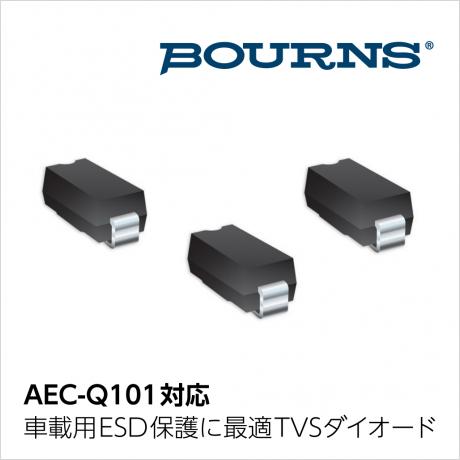 Bourns 社 SMAJ-Q/SMBJ-Q/SMCJ-Q/SMLJ-Q シリーズ