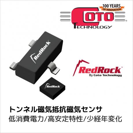 トンネル磁気抵抗磁気センサ RedRock