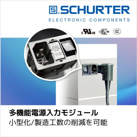 Schurter 社電源入力モジュール