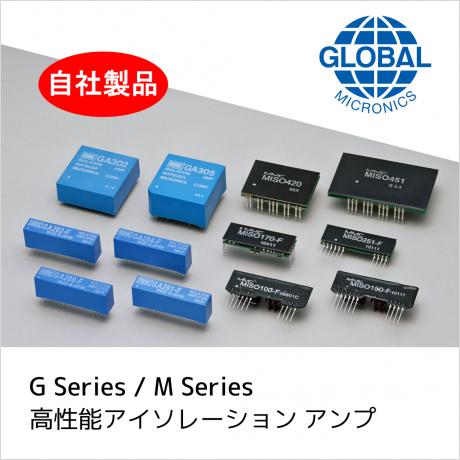 高精度/高信頼性/小型化を実現したアイソレーション アンプ G/M Series