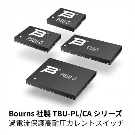 TBU-PL/CA シリーズ 過電流保護高耐圧カレントスイッチ