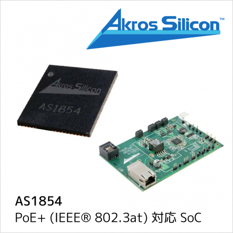Akros Silicon 社製 PoE+ (IEEE® 802.3at) 対応 SoC AS1854