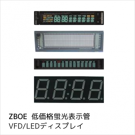 ZBOE 社製 FL VFD、Dot Matrix VFD、VFD/CIG VFD、LEDディスプレイ(上から)